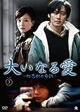 大いなる愛 ~相思樹の奇跡~ DVD-BOX3[DVD]