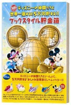 ディズニーブックスタイル貯金箱(おしゃれ世界旅行) DCB-02