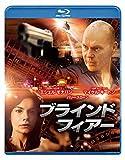 ブラインド・フィアー[Blu-ray/ブルーレイ]
