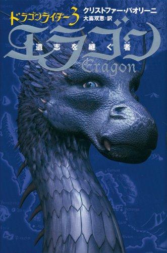エラゴン―遺志を継ぐ者 (ドラゴンライダー 3) <軽装版>の詳細を見る
