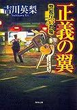 正義の翼 警視庁53教場 (角川文庫) 画像