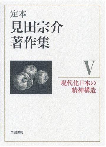 現代化日本の精神構造 (定本 見田宗介著作集 第5巻)の詳細を見る