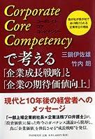 Corporate Core Competency(コーポレイト コア コンピテンシー)で考える「企業成長戦略」と「企業の期待価値向上」