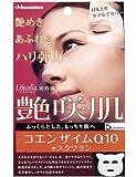ライフセラ 美容液マスク 艶咲肌 5枚入