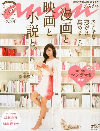 an・an (アン・アン) 2013年 4/17号 [雑誌]の詳細を見る