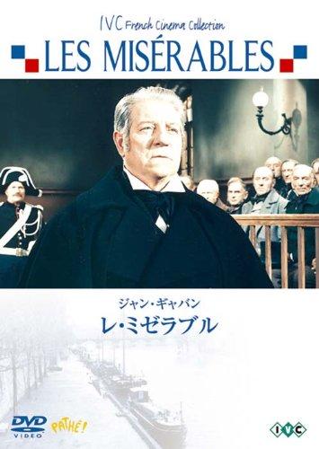 レ・ミゼラブル [DVD]の詳細を見る