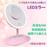 化粧鏡 LEDミラー 卓上ミラー LEDライト 女優ミラー LEDライトスタンド 無段階調光 5倍拡大鏡 USBケーブル/1000MAHリチウムポリマー内蔵 FASCINAT化粧鏡(ピンク) HIGHEVER日本 HIGHEVER
