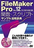 FileMaker Pro 関数・スクリプトサンプル活用辞典 Ver.12/11/10/9/8.5/8対応