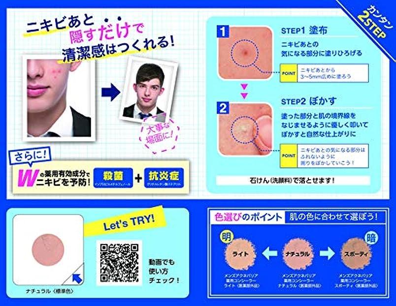 メンズアクネバリア 薬用コンシーラー ナチュラル 0.02g