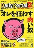 デイリーポータルZ 2013年 05月号 [雑誌]