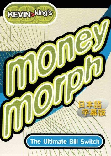 マネーモーフ 日本語字幕版 [DVD]
