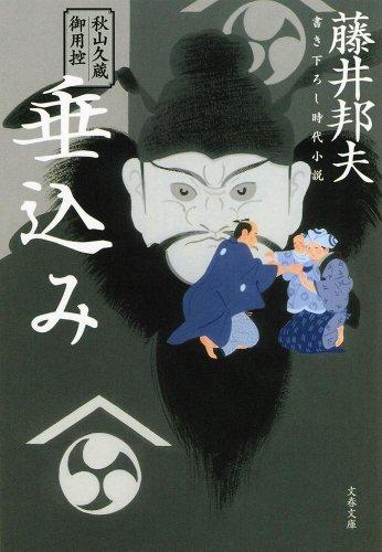 秋山久蔵御用控 垂込み (文春文庫)