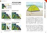 ヤマケイ登山学校 ロープワーク 画像