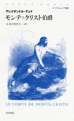 モンテ=クリスト伯爵 (オペラオムニア叢書) (オペラオムニア叢書 1)の詳細を見る