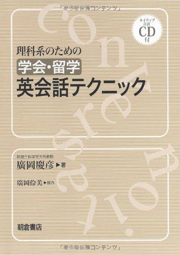 理科系のための[学会・留学]英会話テクニック(CD付)の詳細を見る