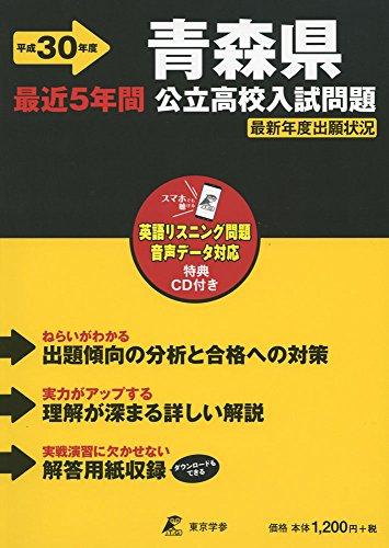 青森県公立高校入試問題 H30年度用 過去問題5年分収録(データダウンロード+CD付) (Z2)