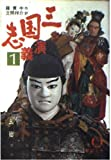 三国志演義 (1) (徳間文庫)