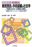 教育理念と学校組織の社会学―異質なものへの理解と寛容 (高校教育改革シリーズ (4))
