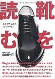靴を読む (本格靴をめぐる36のトリビア)