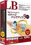 LB イメージ バックアップ9 Basic 特別優待版