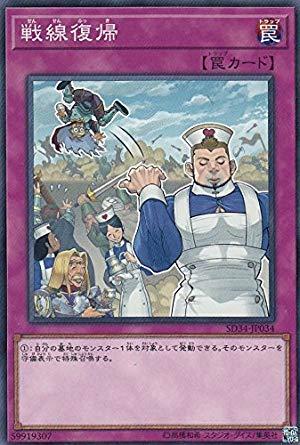 遊戯王 SD34-JP034 戦線復帰(日本語版 ノーマル) STRUCTURE DECK - マスター・リンク -