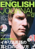 ENGLISH JOURNAL (イングリッシュジャーナル) 2011年 12月号 [雑誌]