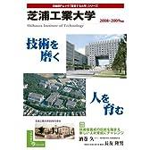 「変革する大学」シリーズ 芝浦工業大学 2008-2009年版 (日経BPムック 「変革する大学」シリーズ)