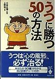 うつに勝つ50の方法 (宝島社文庫)