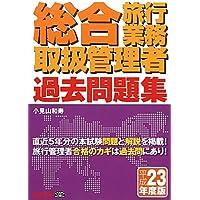 総合旅行業務取扱管理者過去問題集〈平成23年度版〉