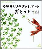 999ひきのきょうだいのおとうと (おはなしチャイルド)