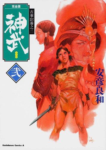古事記巻之二  完全版 神武 弐 (カドカワコミックス・エース)の詳細を見る