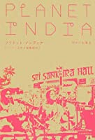 PLANET INDIA プラネット・インディア インド・エキゾ音楽紀行
