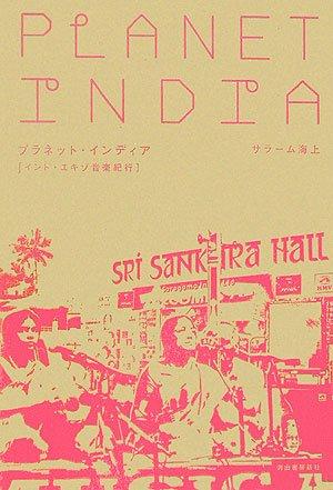 PLANET INDIA プラネット・インディア インド・エキゾ音楽紀行の詳細を見る