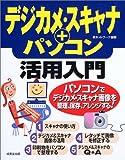デジカメ・スキャナ+パソコン活用入門