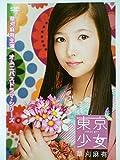 東京少女 草刈麻有[レンタル落ち][DVD]
