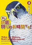 鷹の師匠、狩りのお時間です! 2 (星海社COMICS) 画像