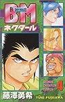 BMネクタール 4 (少年チャンピオン・コミックス)