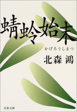 蜻蛉始末 (文春文庫)