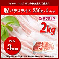 冷凍 豚バラスライス 250g×8パック 厚さ3mm 小分け 真空パック 豚カルビ