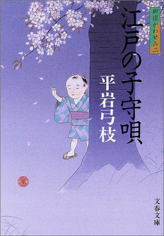 新装版 御宿かわせみ (2) 江戸の子守唄 (文春文庫)の詳細を見る