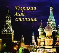 My Dear Capital:..