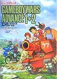 ゲームボーイウォーズ アドバンス1+2 (任天堂ゲーム攻略本)