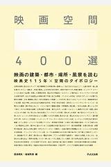 映画空間 400選 単行本(ソフトカバー)