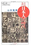 超日本人の時代―国際貢献のための古神道再発見