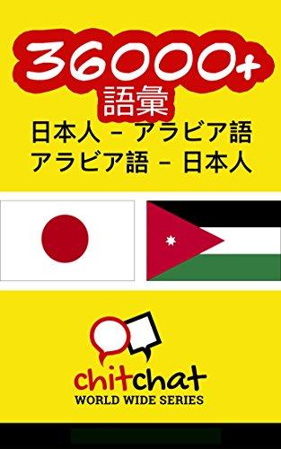 36000+ 日本人 - アラビア語 アラビア語 - 日本人 語彙