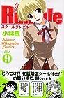 School Rumble 第9巻