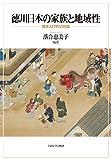 徳川日本の家族と地域性:歴史人口学との対話