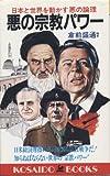 悪の宗教パワー―日本と世界を動かす悪の論理 (広済堂ブックス)