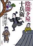 陰聞き屋 十兵衛 (二見時代小説文庫)
