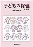 子どもの保健 第7版